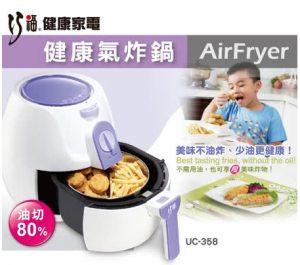 巧福健康氣炸鍋 UC-358(圖/擷取自friDay購物)