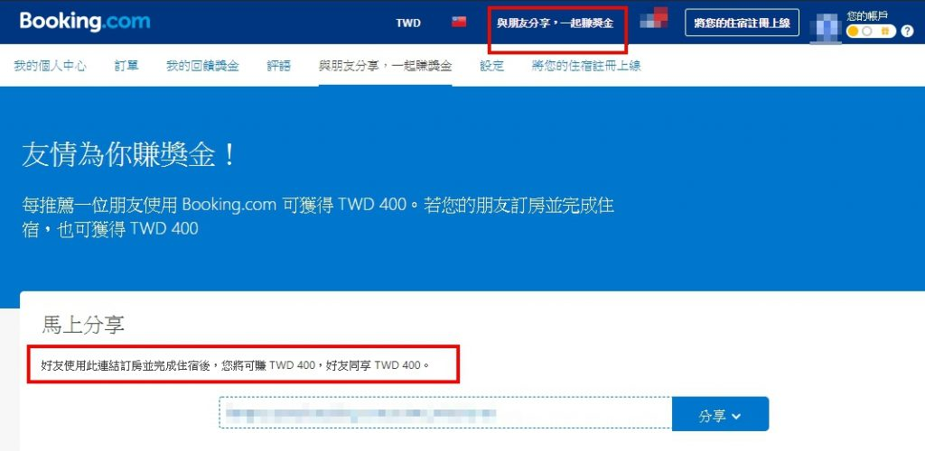 Booking.com好友分享賺(圖/擷取自Booking.com)