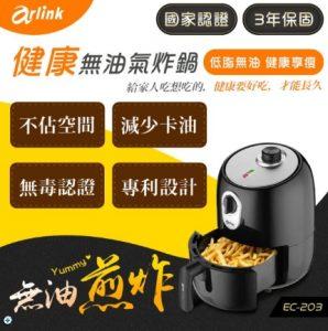 Arlink免油健康氣炸鍋EC-203(圖/擷取自momo購物網)