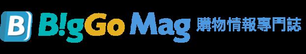 BigGo Mag 購物情報專門誌