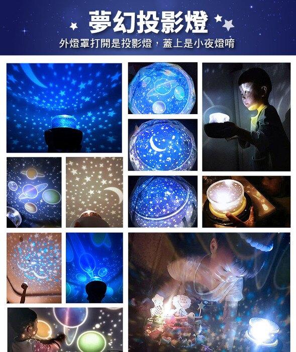 夢幻投影燈