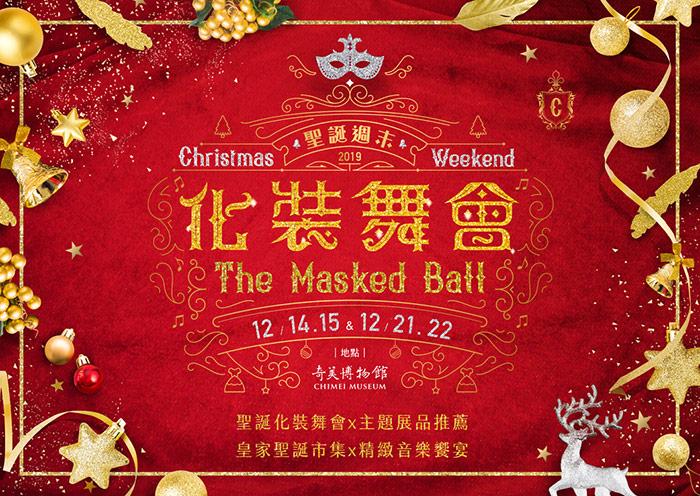 奇美博物館 聖誕週末化裝舞會