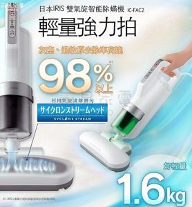 日本iris除塵蟎機 ptt評價懶人包