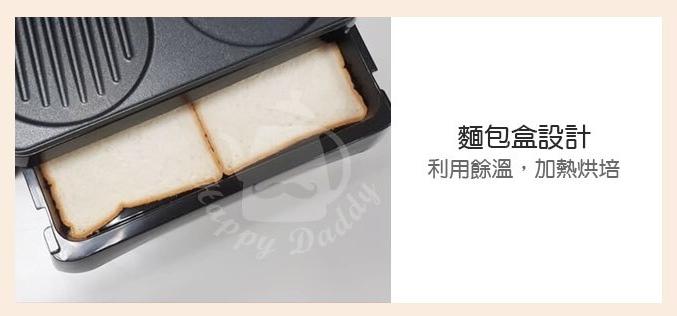 優柏EUPA早餐機 麵包盒設計