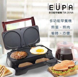 優柏EUPA 多功能迷你家用早餐機TSK-2076A