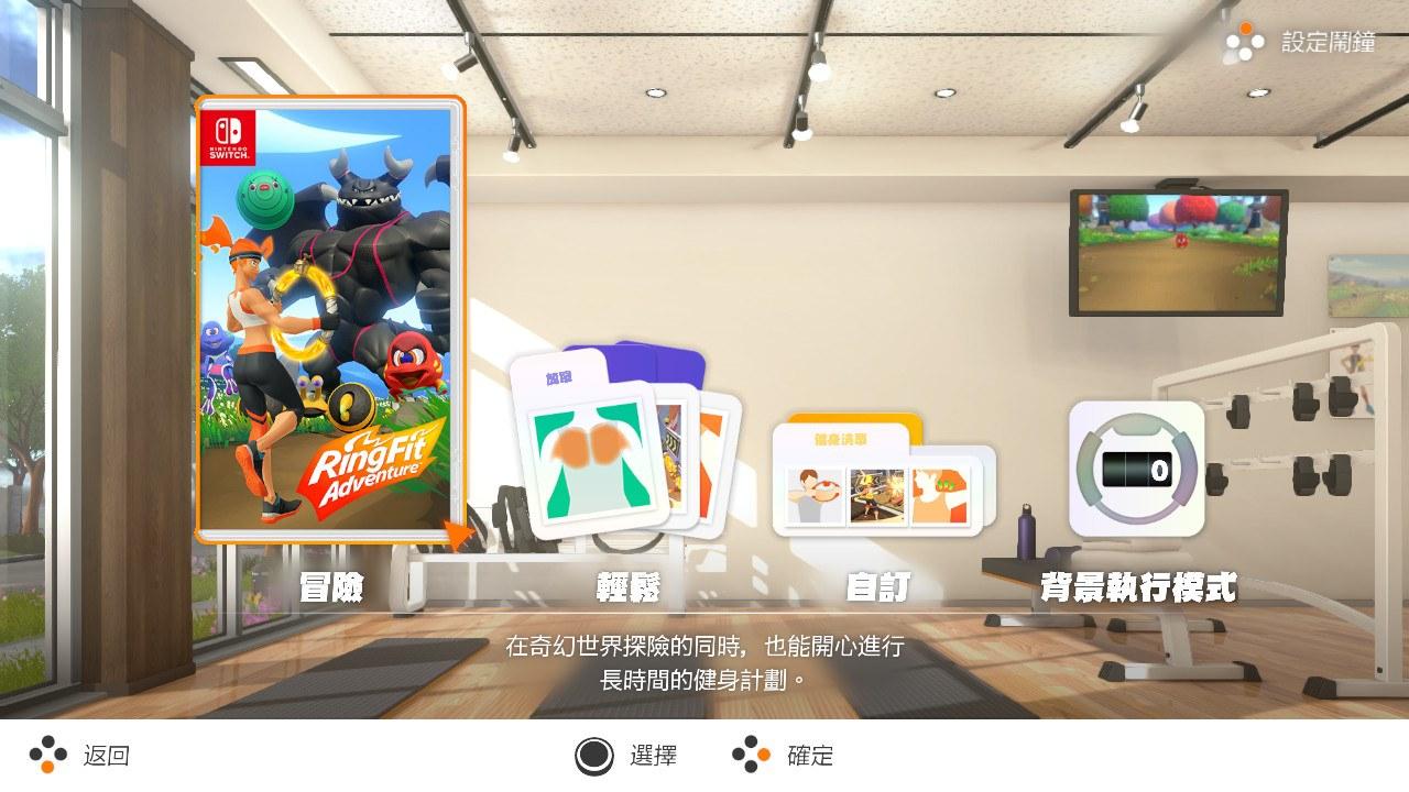 2019強檔電玩遊戲 任天堂Switch健身環大冒險 價錢、現貨、哪裡買 一次搞懂