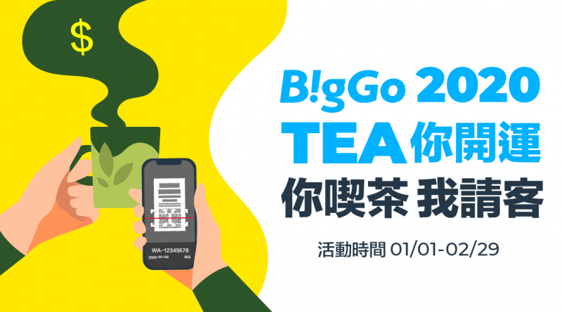 BigGo2020全新會員活動