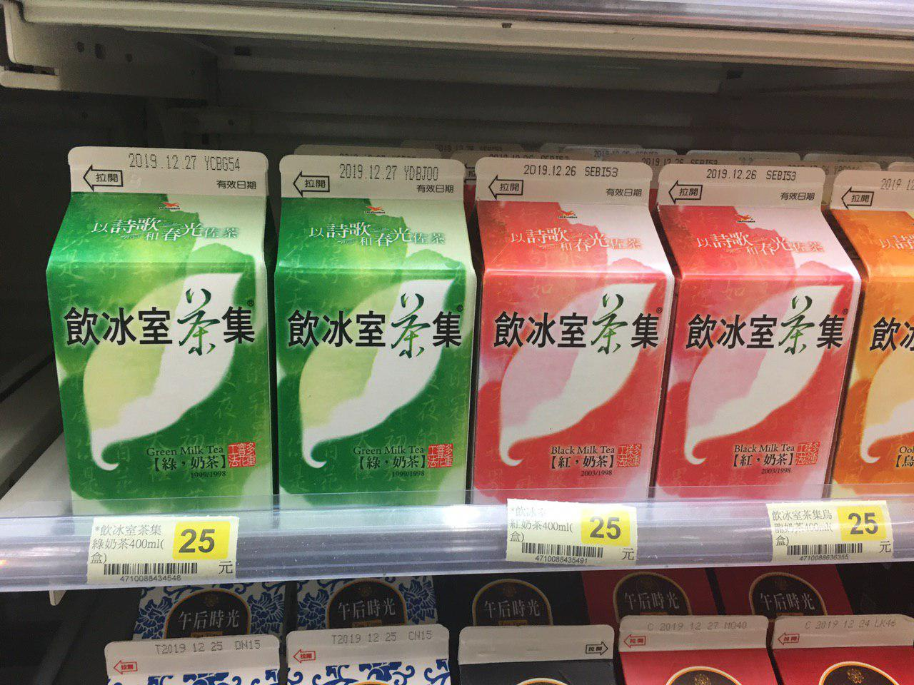 2020 Tea 你開運! 你喫茶BigGo請客活動 飲冰室奶綠