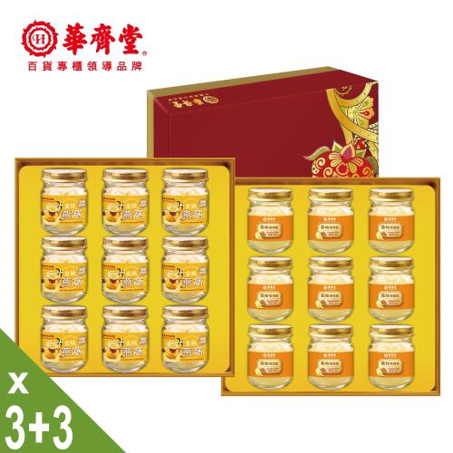 【華齊堂】燕窩禮盒精選六盒團購組(金絲×3+雪蛤×3)