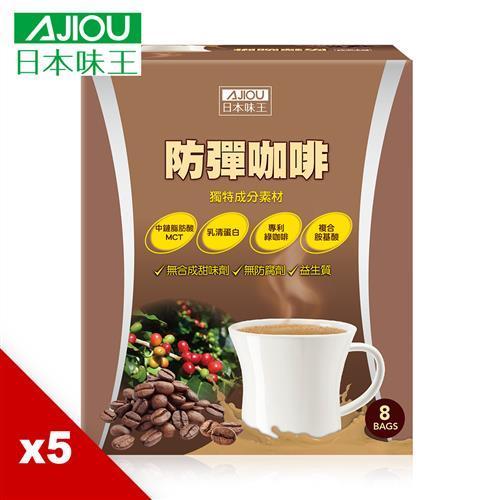 【日本味王】防彈咖啡強效版輕飲強效版5盒(8包/盒)