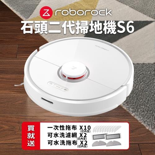 石頭科技 石頭掃地機器人二代 roborock S6