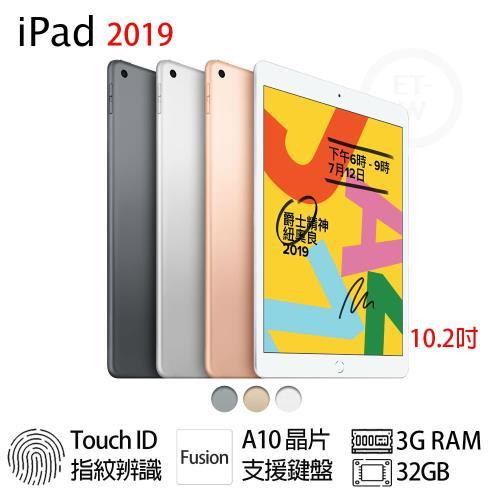 Apple 2019 iPad 32G WiFi 10.2吋平板電腦