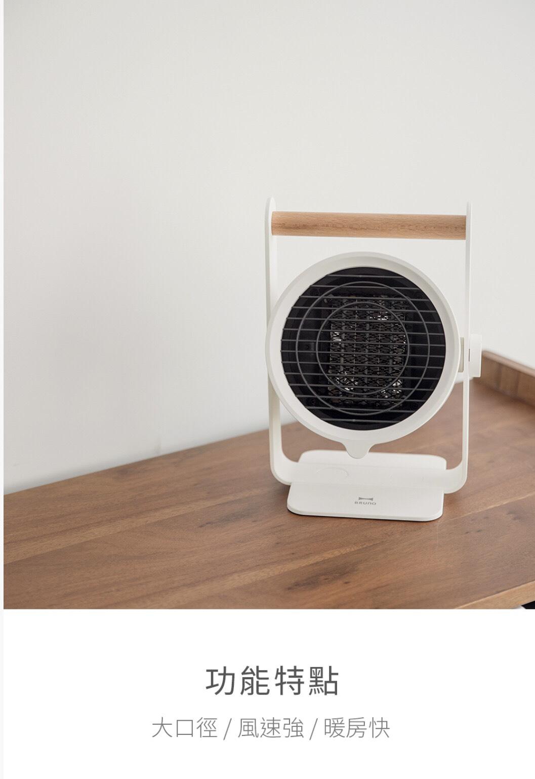 BRUNO天然木手持PTC陶瓷電暖器