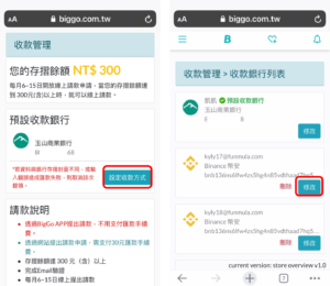 BigGo Binance 切換 帳戶