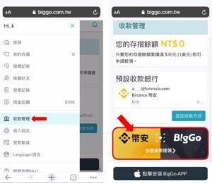 BigGo Binance 綁定