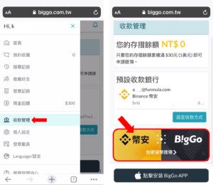 BigGo Binance 帳號 綁定