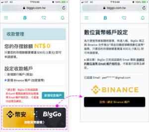 ❷ 幣安xBigGo加密貨幣提領 ➔ 註冊/綁定Binance帳戶